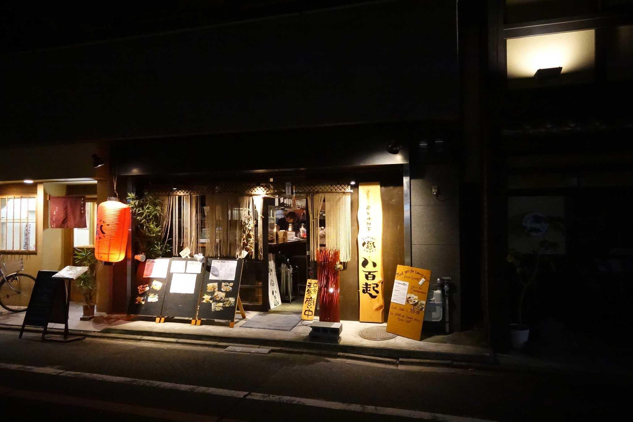 Auf der Spur von Würze in Japan 11: Tempura Yaoki, Kyoto