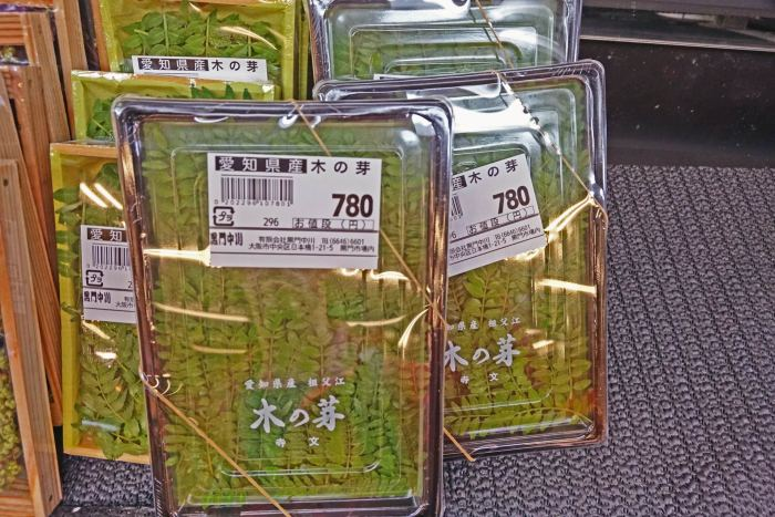 Kinome (Japanese Pepper Leaves) in Supermarket in Japan (in Autumn)