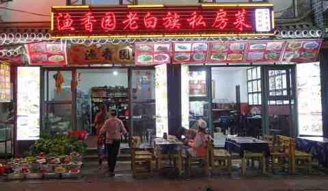 Bai Restaurant, Dali, Yunnan