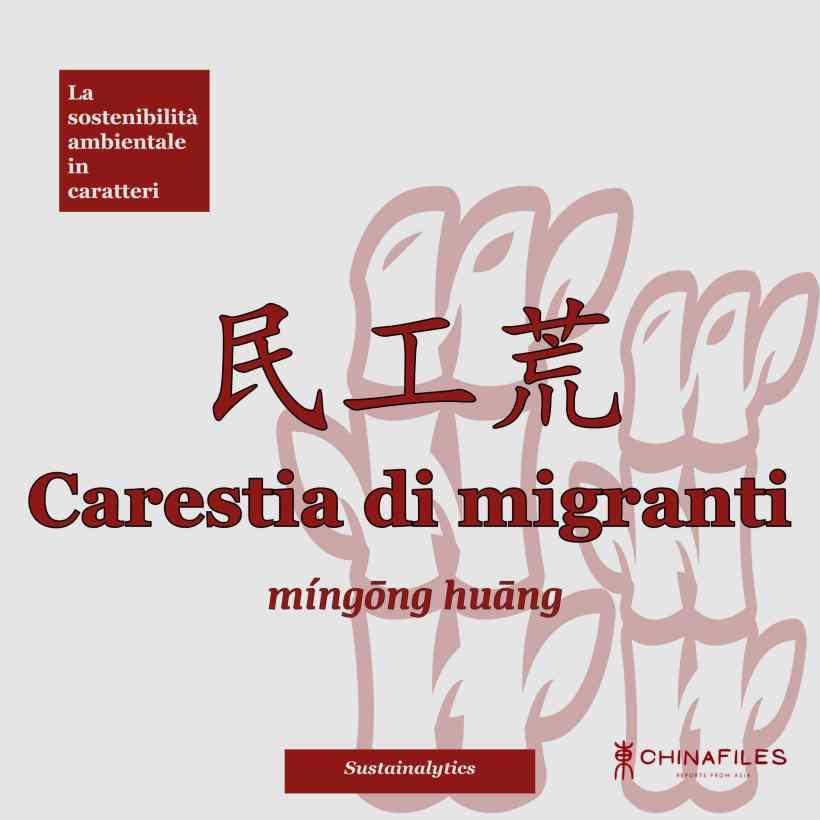 glossario esg carestia migranti