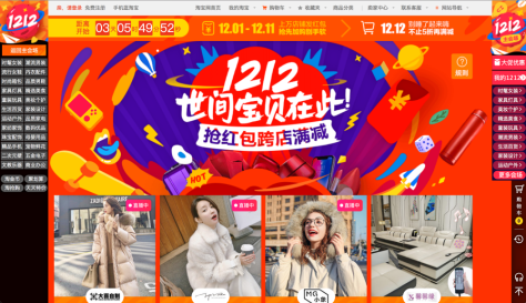 China, Alibaba, Double 12, eCommerce