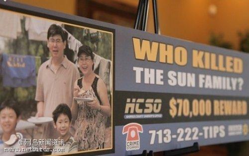 美国警方悬赏追查杀害孙茂业一家四口的凶手。(网络图片)