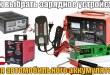 Выбор зарядного устройства для автомобильного аккумулятора