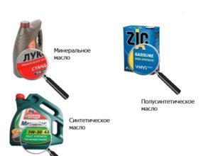 Минеральные, синтетические и полусинтетические машинные масла и их применение