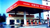 PetroChina gas station pic