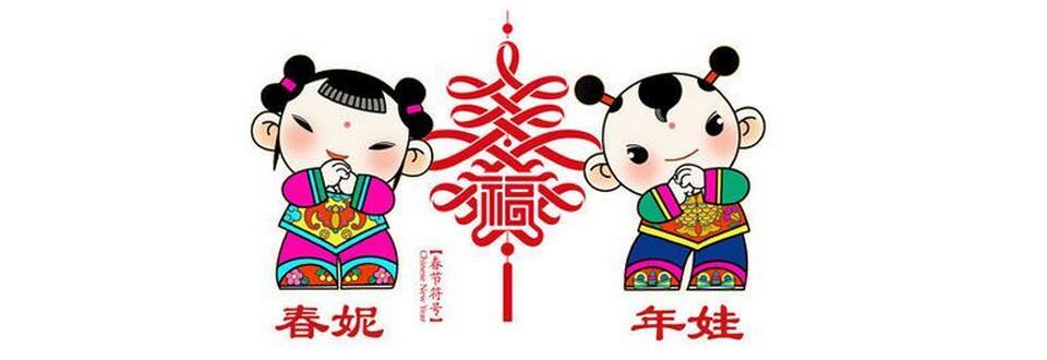 Crean las primeras mascotas oficiales del año nuevo chino