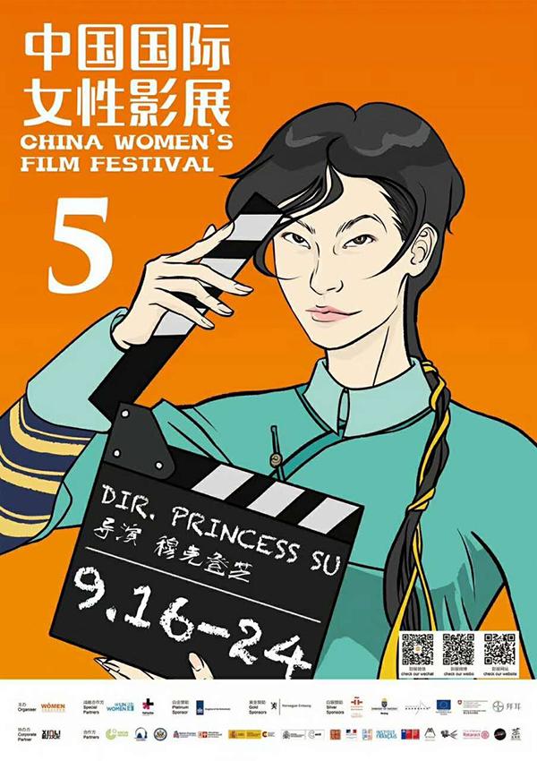 Se lanza en Beijing la 5ª Edición del Festival del Cine de la Mujer