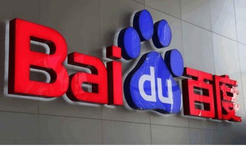 Baidu y China Telecom cooperarán en inteligencia artificial y 5G