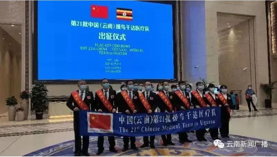 Equipo chino de asistencia médica parte hacia Uganda