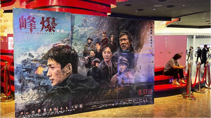 Taquilla china alcanza 76,82 millones de dólares durante vacaciones de Festival de Medio Otoño