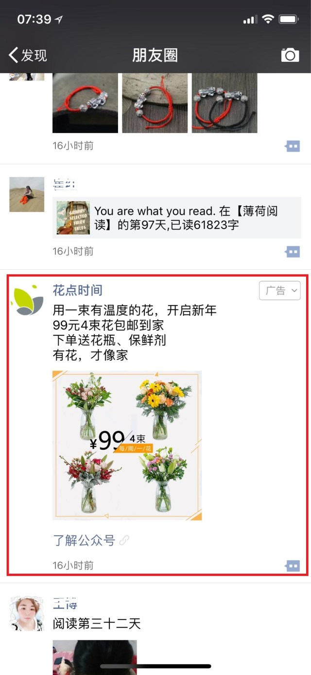 WeChat Moment Ad