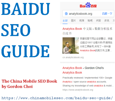 Baidu SEO Guide - Gordon Choi