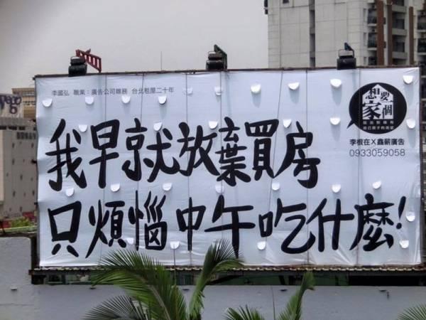 臺北街頭廣告標語 大馬人看了也心酸 | 中國報 China Press