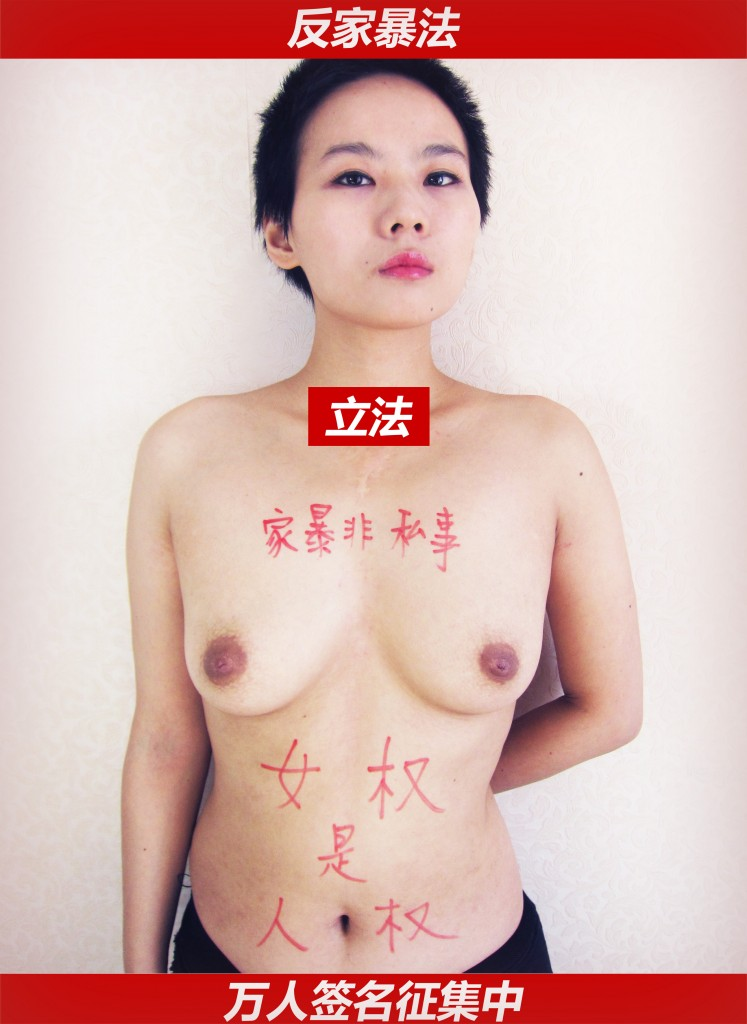 6-15_53立法-裸体家暴-小铁裸照