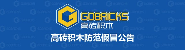 GoBricks