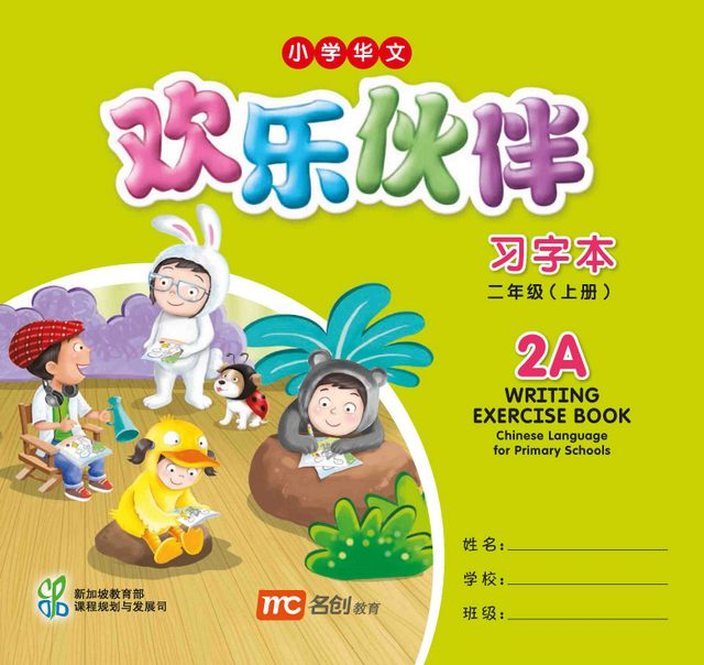 Chinese Language For Primary Schools Writing Exercise Book