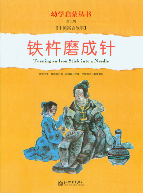 Chinese Fables And Idioms 8 Books Chinese Books