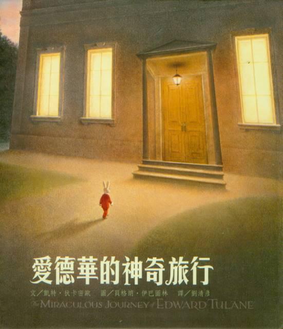 The Miraculous Journey of Edward Tulane | Chinese Books ...