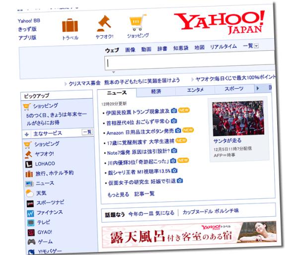 Baidu Begins Advertising Cooperation With Yahoo Japan