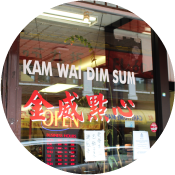 Kam Wai Dim Sum window sign