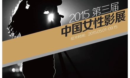 3ème édition du «China Women's film festival» en Chine