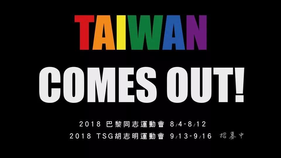 Taïwan participe aux GayGames 2018