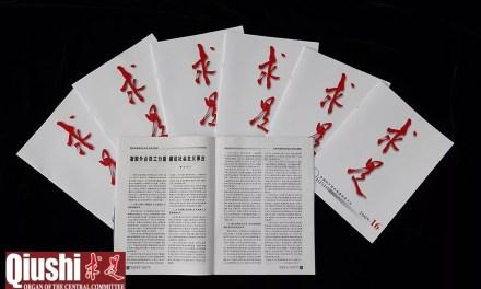 La revue Qiushi, 60 ans au service du Comité central du PCC