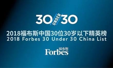 Forbes publie sa liste des «30 moins de 30 ans» en Chine