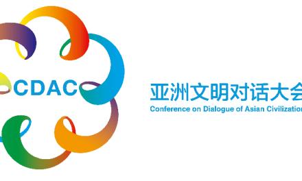 Lancement de la Conférence sur le dialogue des civilisations asiatiques