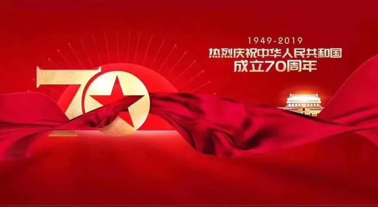La célébration du 70ème anniversaire de la République Populaire de Chine