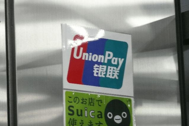 UnionPay International lance le premier portefeuille électronique sans contact au Tadjikistan