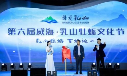 6ème Festival International de l'Ostréiculture du Shandong