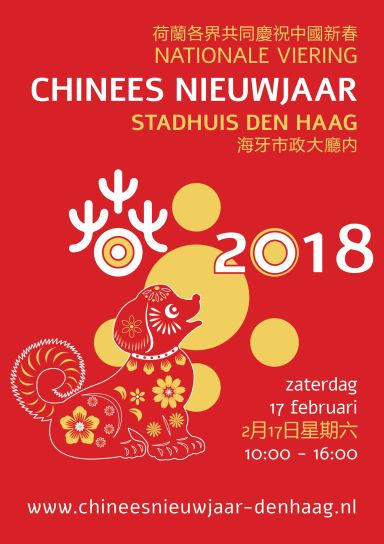 CNY 2018 flyer front
