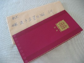 Ehh There S No Where To Write The Guest Name Chinese Wedding Card And Envelope