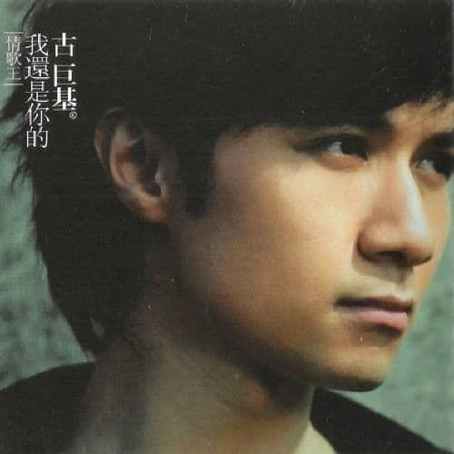 古巨基 我還是你的情歌王 – Chinese Album Art Web Site