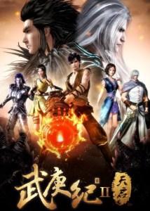 Wu Geng Ji 2
