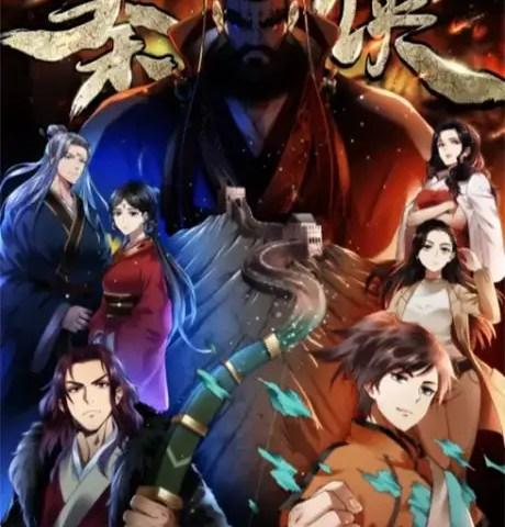 Qin Xia (2020)
