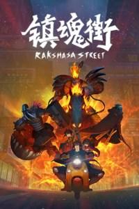 Rakshasa Street