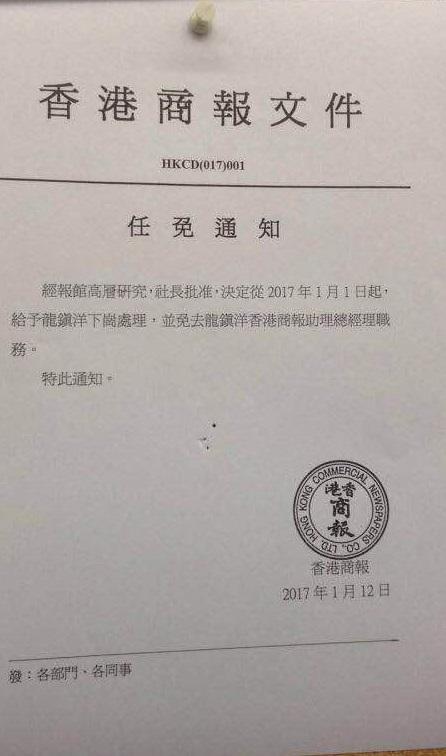 香港商报内部通知