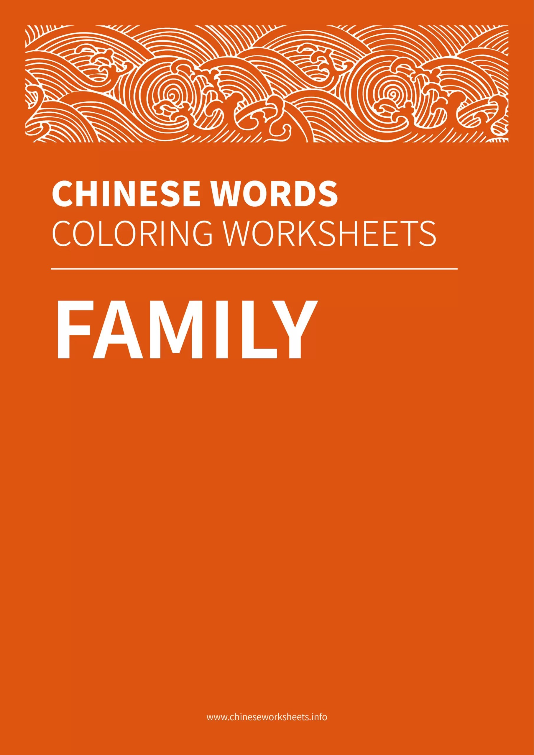Chinese Words Coloring Worksheets Family Chinese