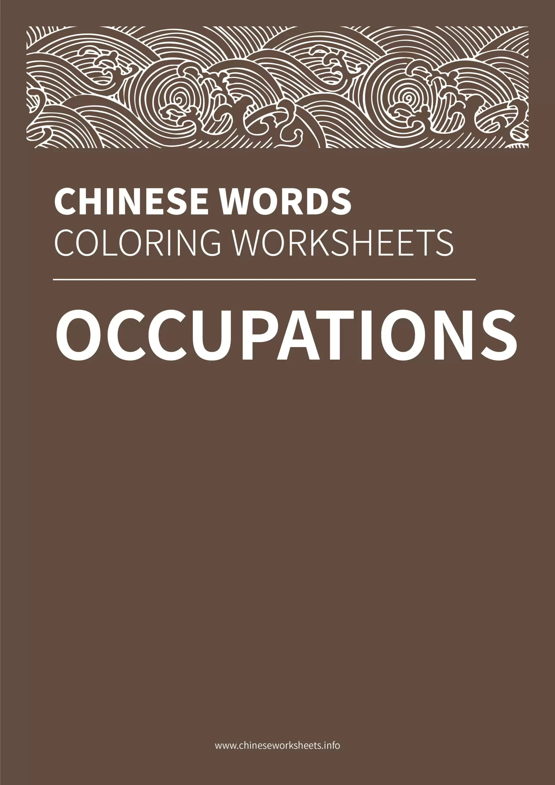 Chinese Words Coloring Worksheets Occupations Chinese