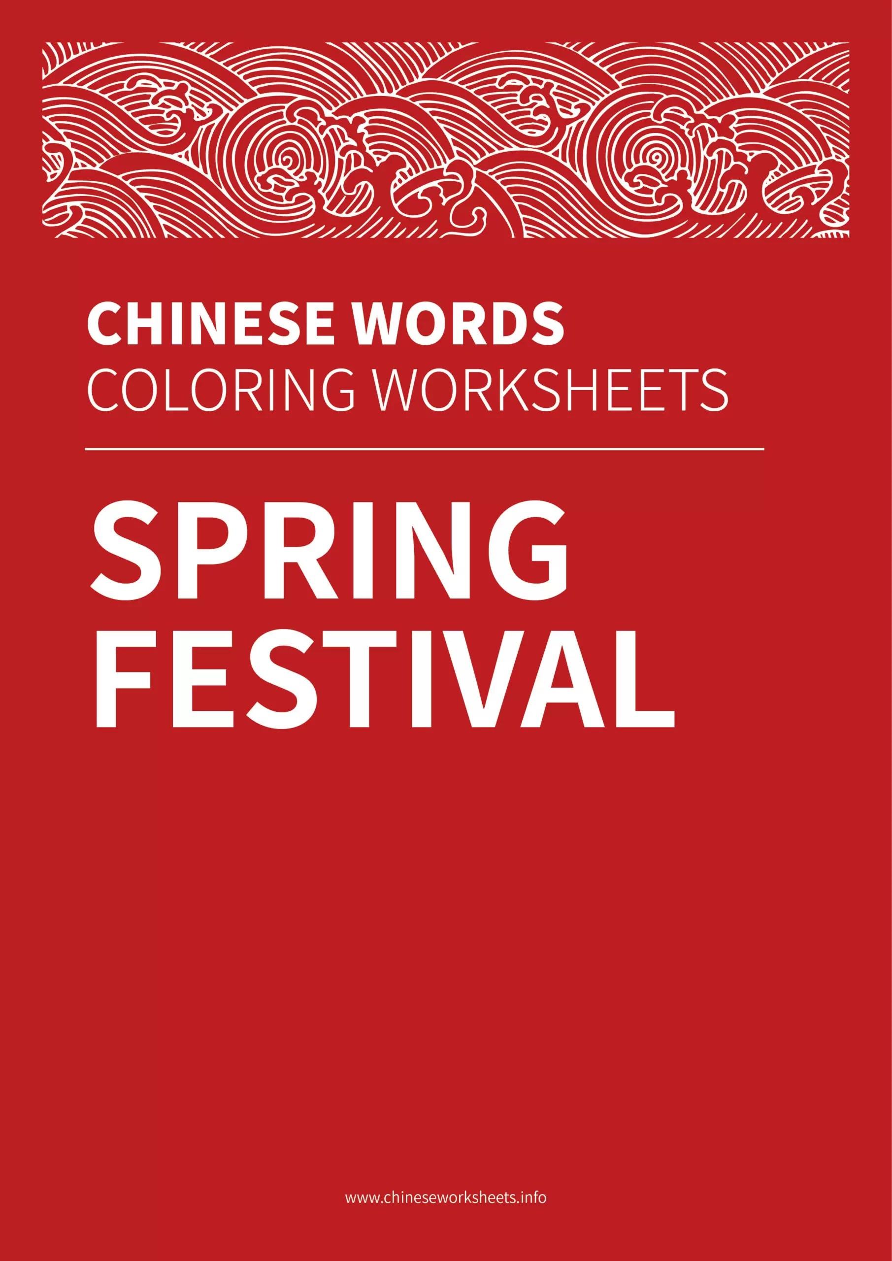 Chinese Words Coloring Worksheets Spring Festival