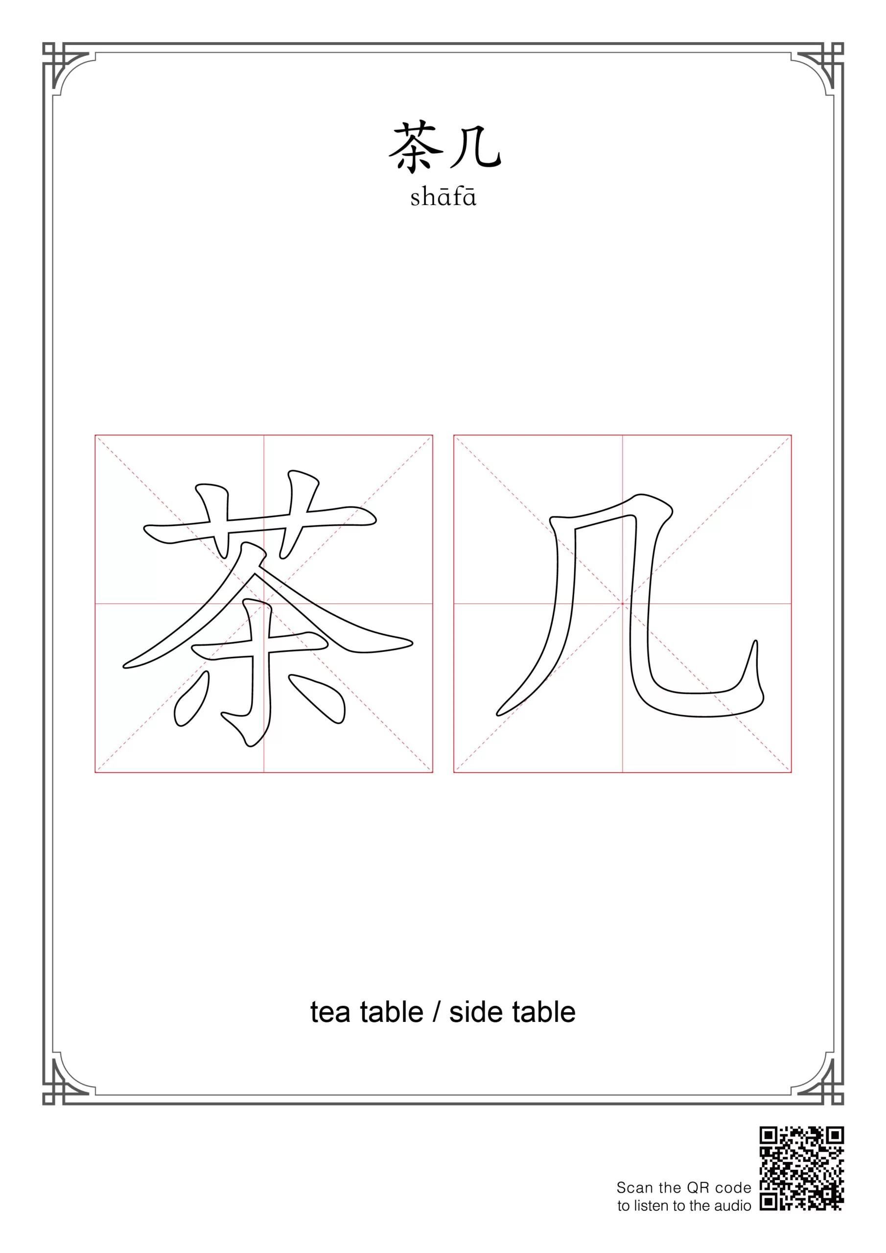 Chinese Words Coloring Worksheets Furniture Chinese