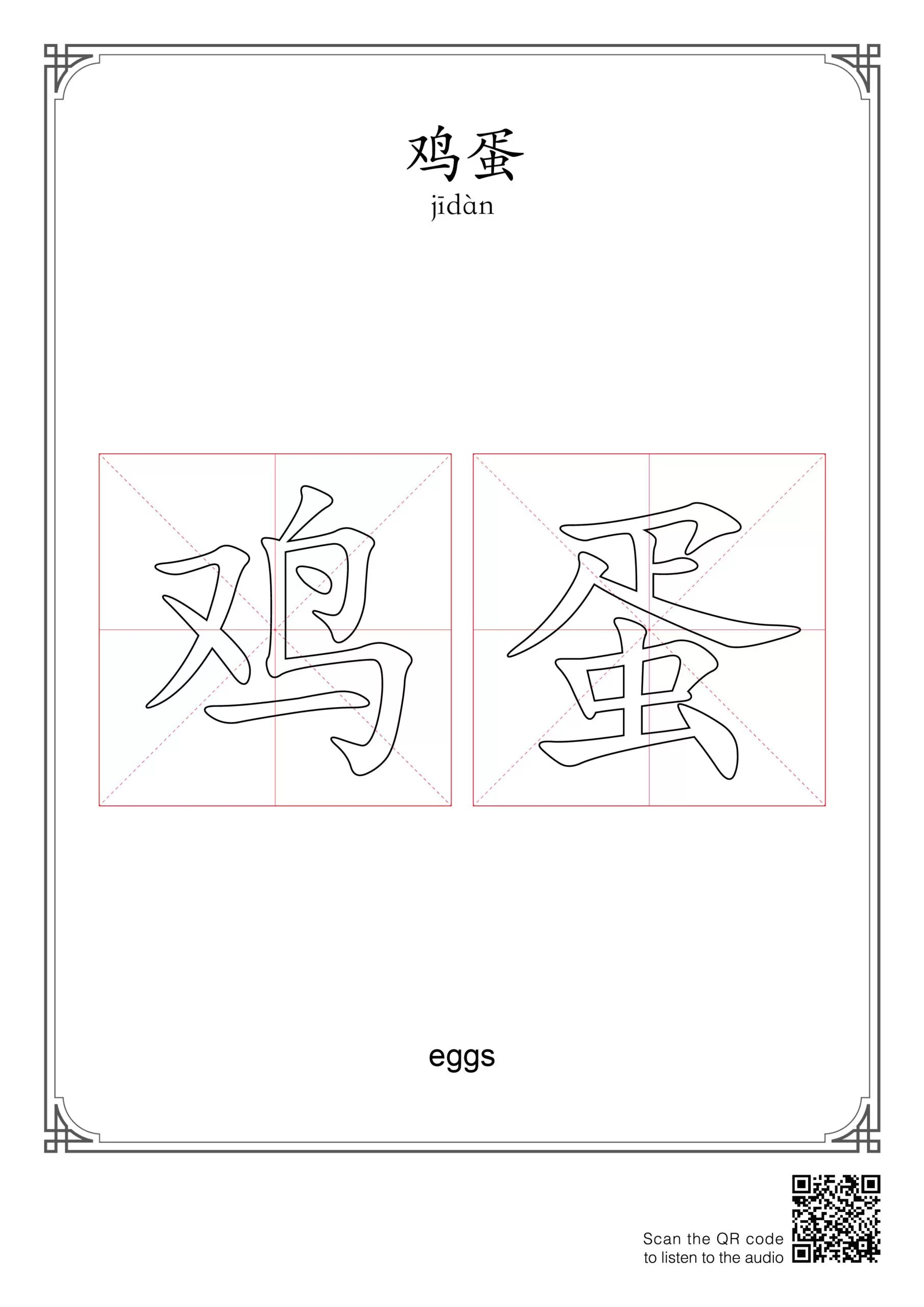 Chinese Words Coloring Worksheets Easter Chinese