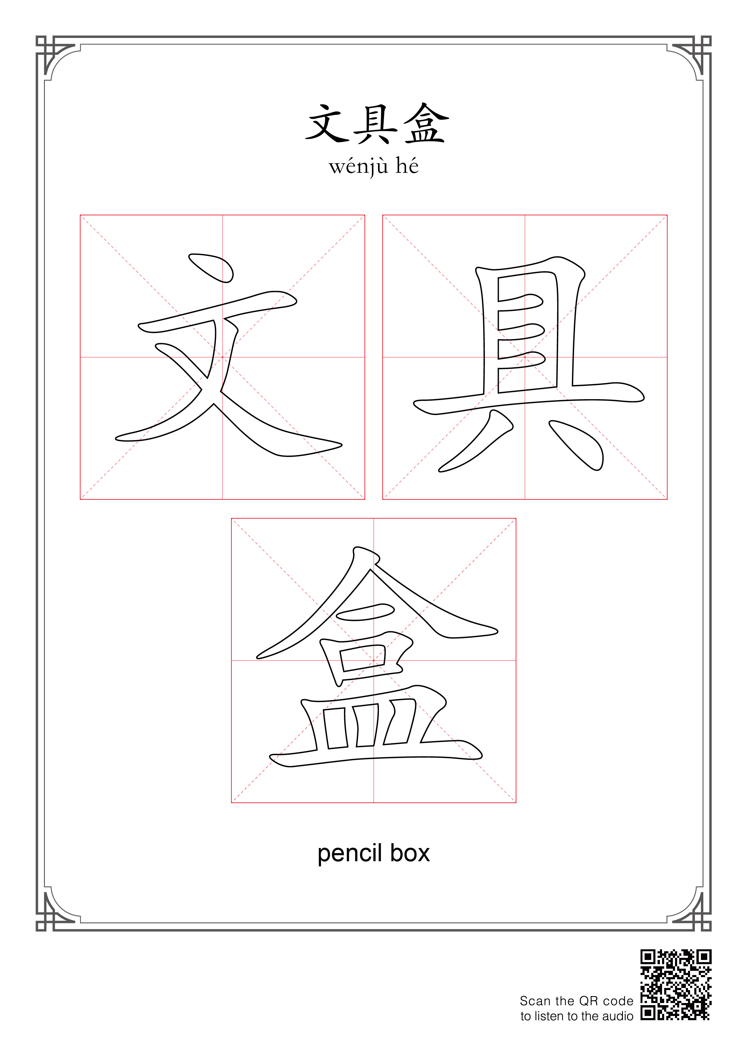Chinese Words Coloring Worksheets Stationery Chinese