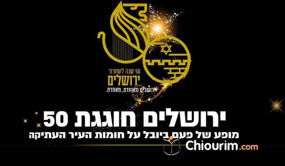 https://i1.wp.com/www.chiourim.com/wp-content/uploads/2017/05/yom-yeroushalaim.jpg
