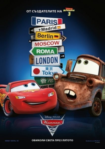 Cars 2 International Movie Poster and Synopsis 1
