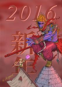 2016年・年賀状 申年