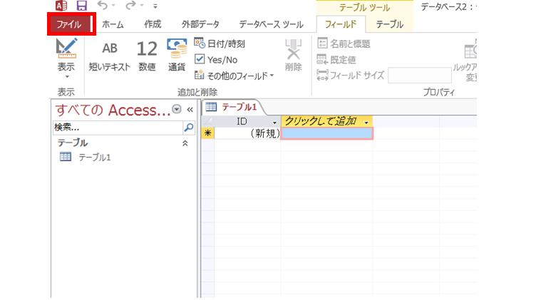 access画面1