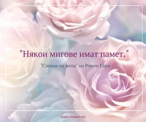 """Сияние на жена"" на Ромен Гари"